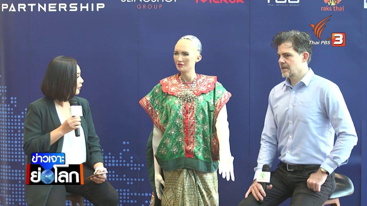 """ข่าวเจาะย่อโลก - """"โซเฟีย"""" เยือนไทย ตอบคำถามมนุษย์ สะท้อนพัฒนาการปัญญาประดิษฐ์"""