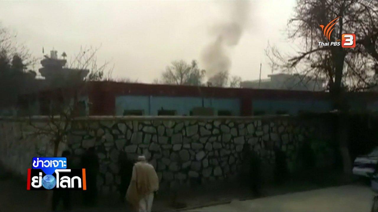 ข่าวเจาะย่อโลก - จับตาไอเอส ย้ายฐานที่มั่นในเอเชียใต้ อัฟกานิสถาน – ปากีสถาน เสี่ยง