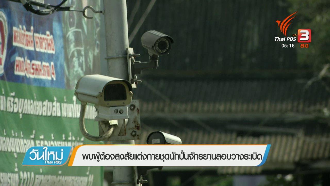 วันใหม่  ไทยพีบีเอส - พบผู้ต้องสงสัยแต่งกายชุดนักปั่นจักรยานลอบวางระเบิด