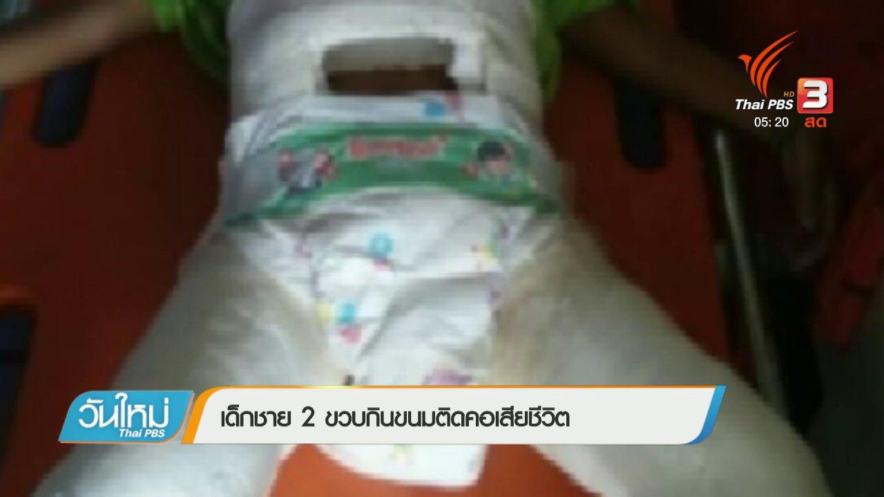 วันใหม่  ไทยพีบีเอส - เด็กชาย 2 ขวบกินขนมติดคอเสียชีวิต