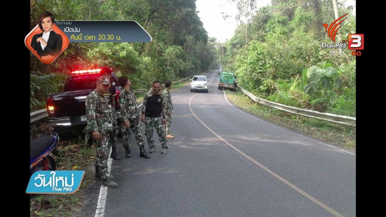 วันใหม่  ไทยพีบีเอส - เตือนเฝ้าระวังช้างป่าตกมันอาละวาดนักท่องเที่ยว