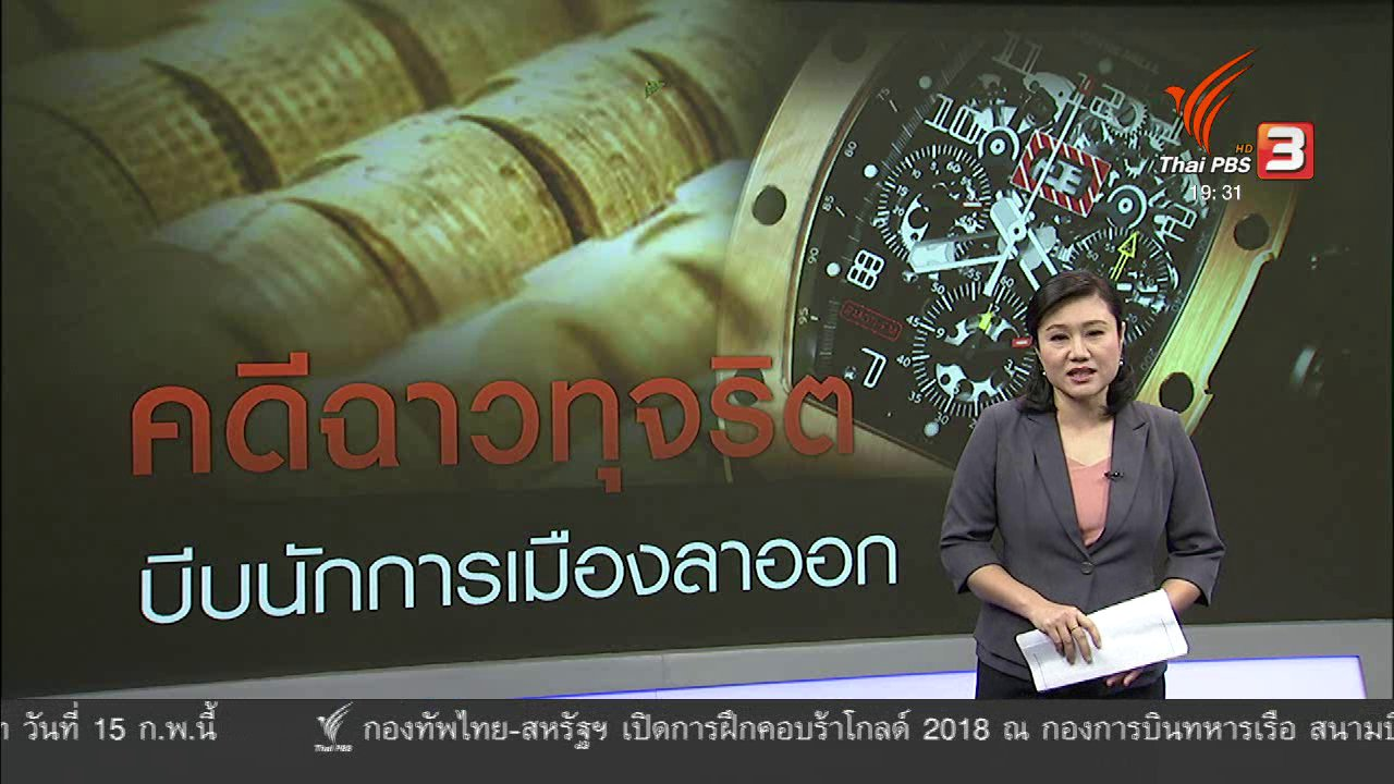 ข่าวค่ำ มิติใหม่ทั่วไทย - วิเคราะห์สถานการณ์ต่างประเทศ : คดีทุจริตบีบนักการเมืองลาออก