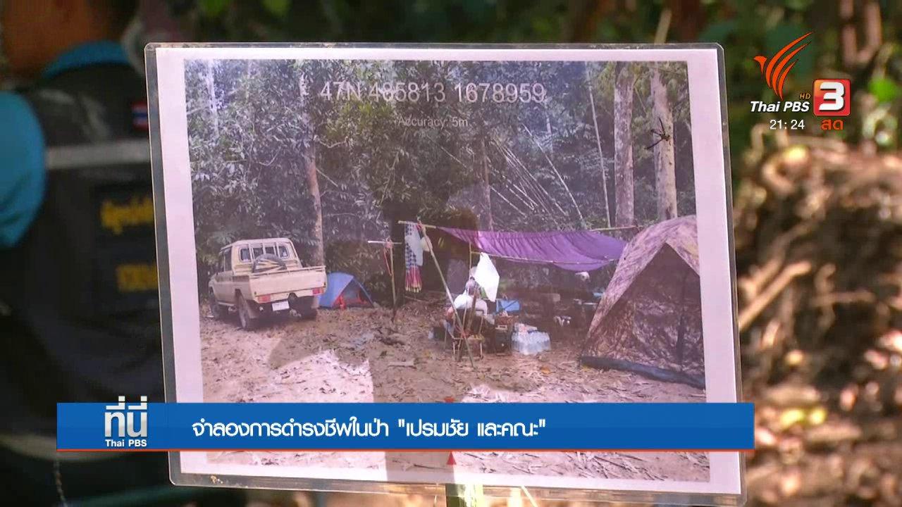 """ที่นี่ Thai PBS - จำลองการดำรงชีพ พิสูจน์ """"เปรมชัย"""" หลงป่า"""