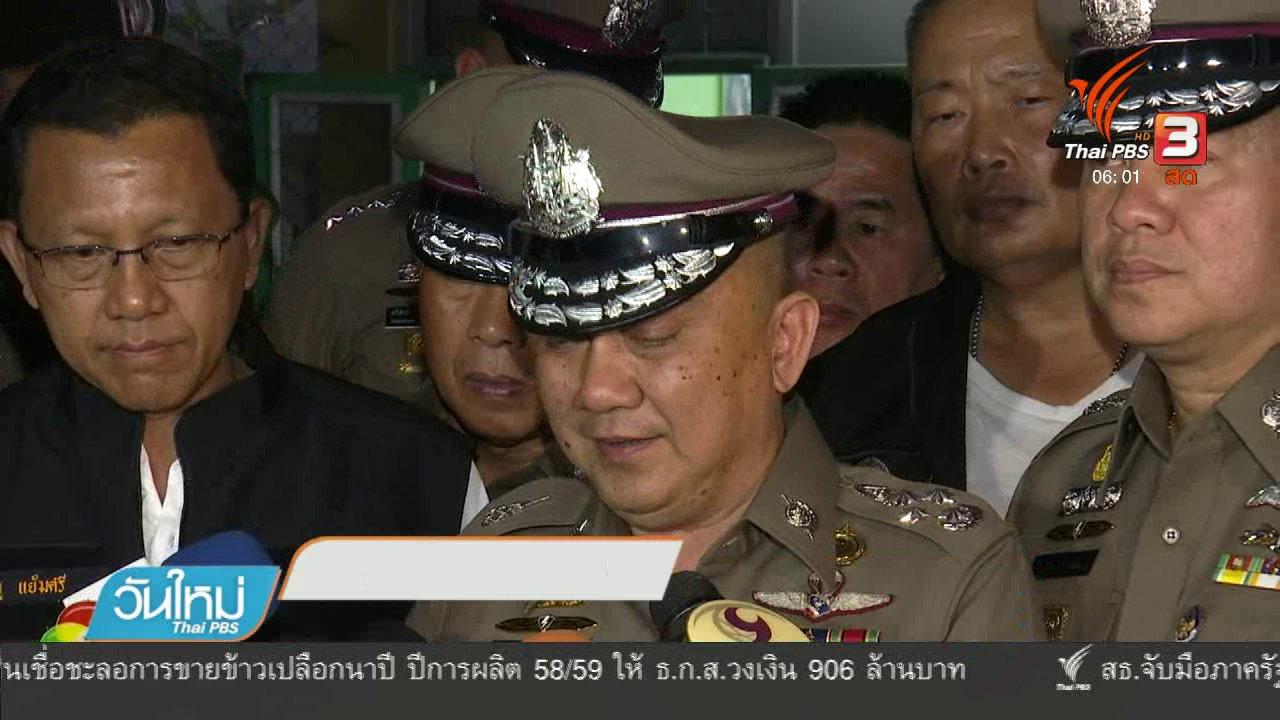 วันใหม่  ไทยพีบีเอส - ส่งศพแรงงานไทย ผูกคอเสียชีวิตที่เกาหลีใต้ กลับไทย