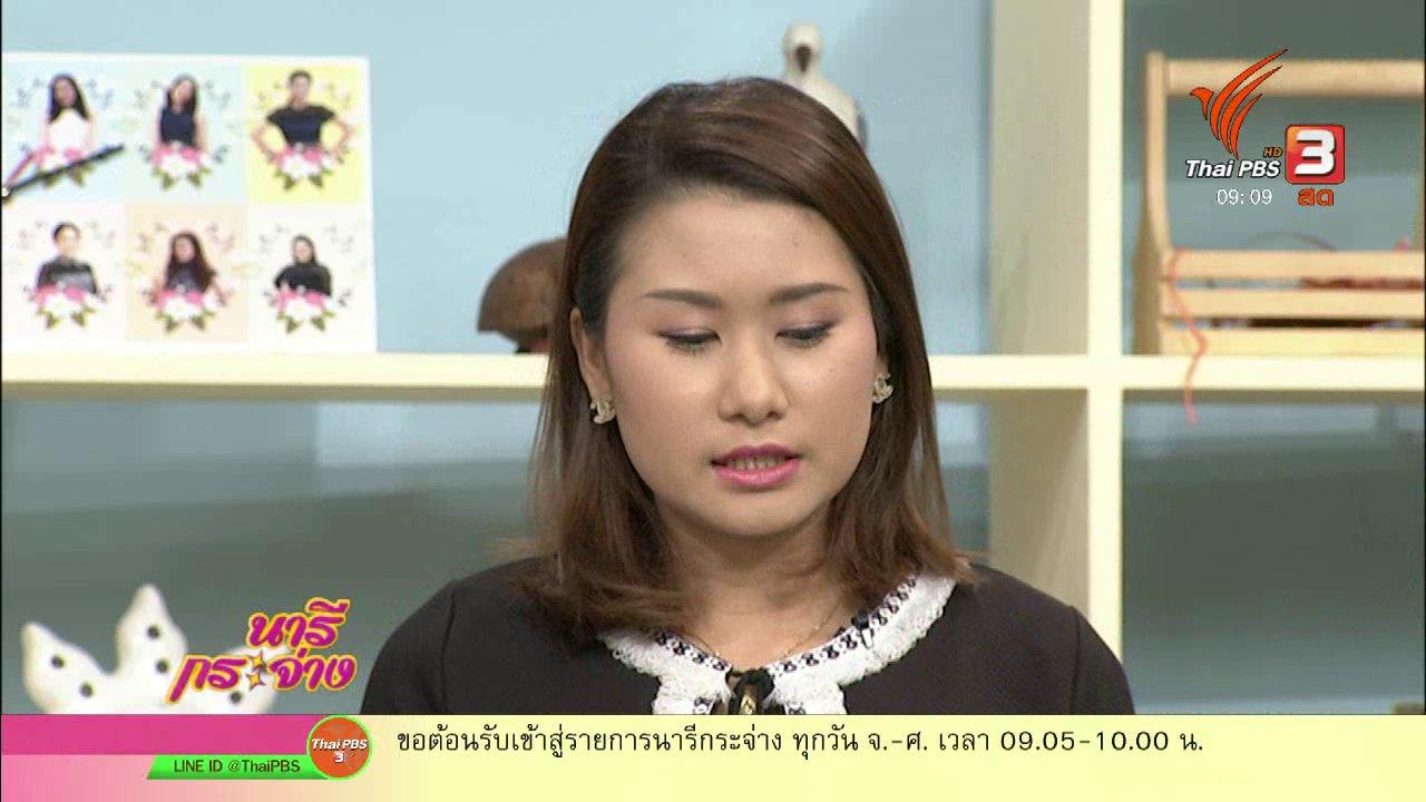 นารีกระจ่าง - นารีสนทนา : ต้อนรับวาเลนไทน์แบบไทย ๆ ด้วยสมุนไพรเสริมความรัก