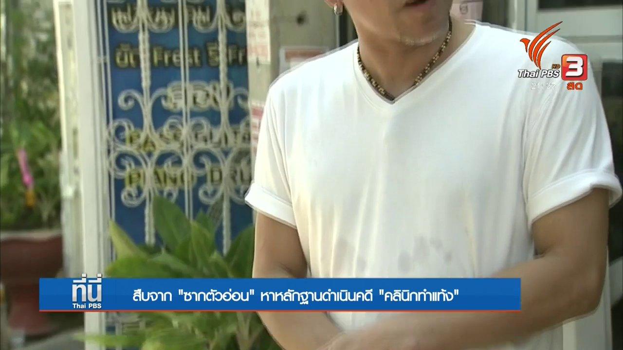 ที่นี่ Thai PBS - หาหลักฐานดำเนินคดีคลินิกทำแท้ง ทิ้งซากตัวอ่อน