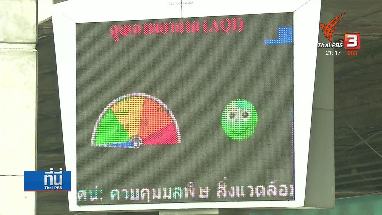 ที่นี่ Thai PBS - สถานการณ์ฝุ่นละอองยังน่าห่วง