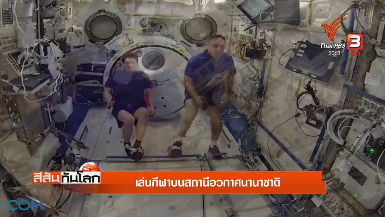 สีสันทันโลก - เล่นกีฬาบนสถานีอวกาศนานาชาติ