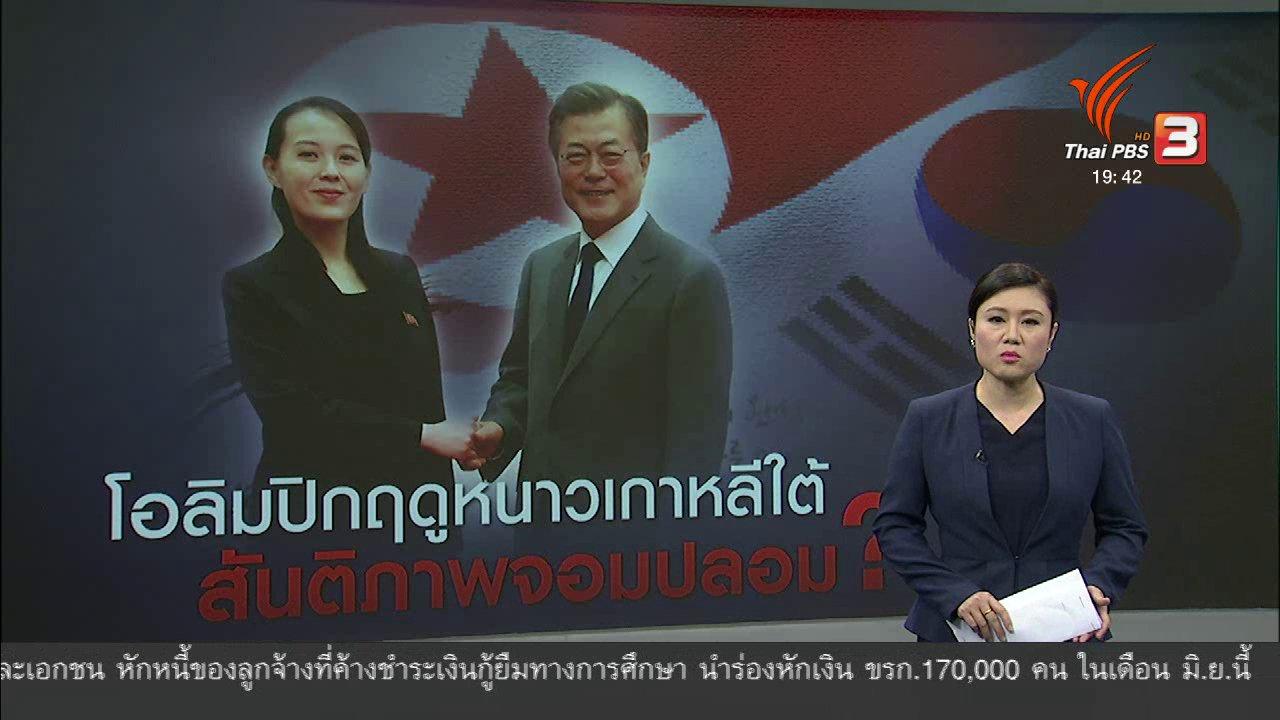 ข่าวค่ำ มิติใหม่ทั่วไทย - วิเคราะห์สถานการณ์ต่างประเทศ : โอลิมปิกฤดูหนาว ฉากสันติภาพจอมปลอม 2 เกาหลี ?