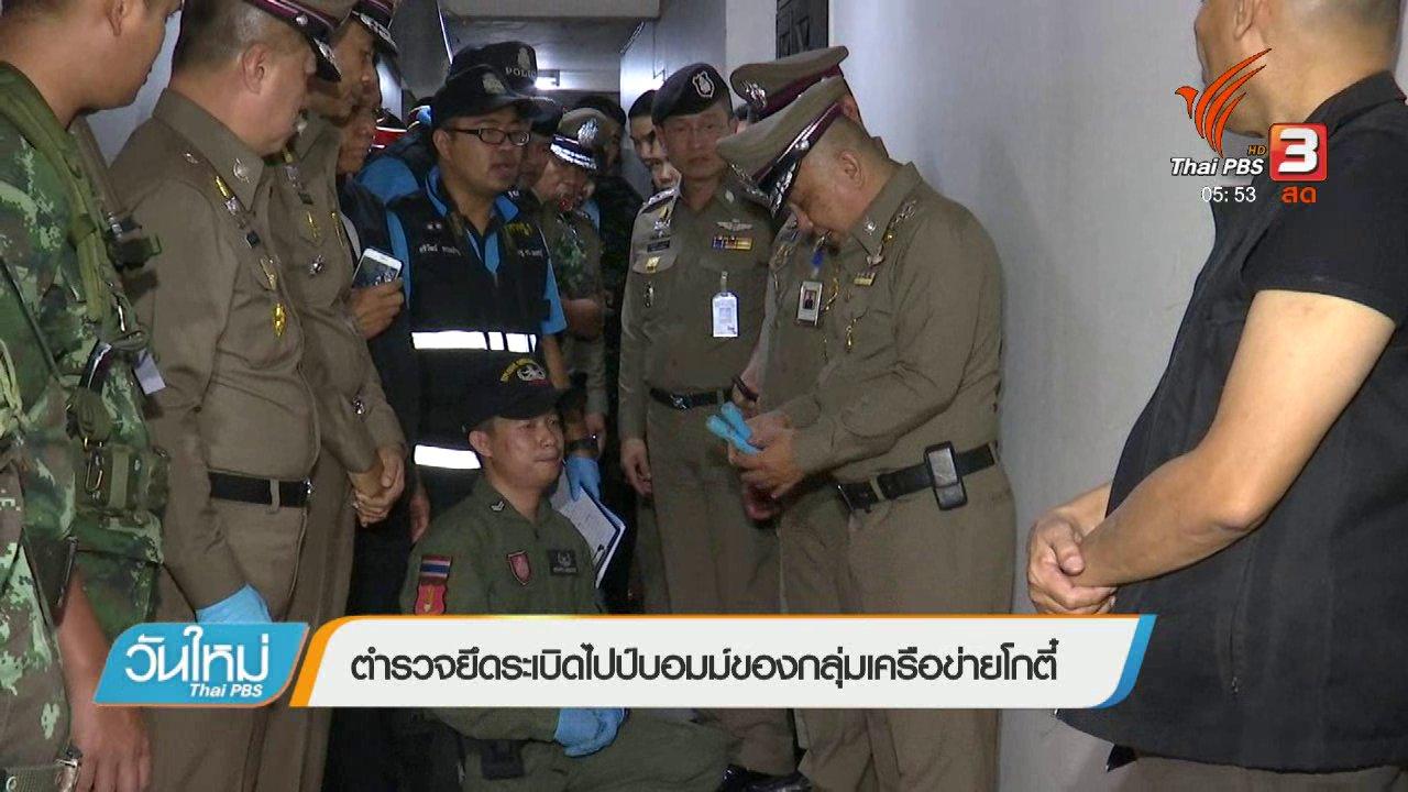 วันใหม่  ไทยพีบีเอส - ตำรวจยึดระเบิดไปป์บอมบ์ของกลุ่มเครือข่ายโกตี๋