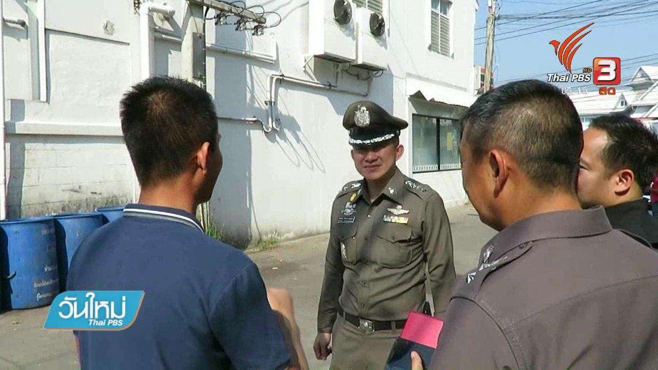 วันใหม่  ไทยพีบีเอส - เตรียมตรวจคลินิกกลางเมืองหัวหิน เชื่อมโยงพบศพเด็ก