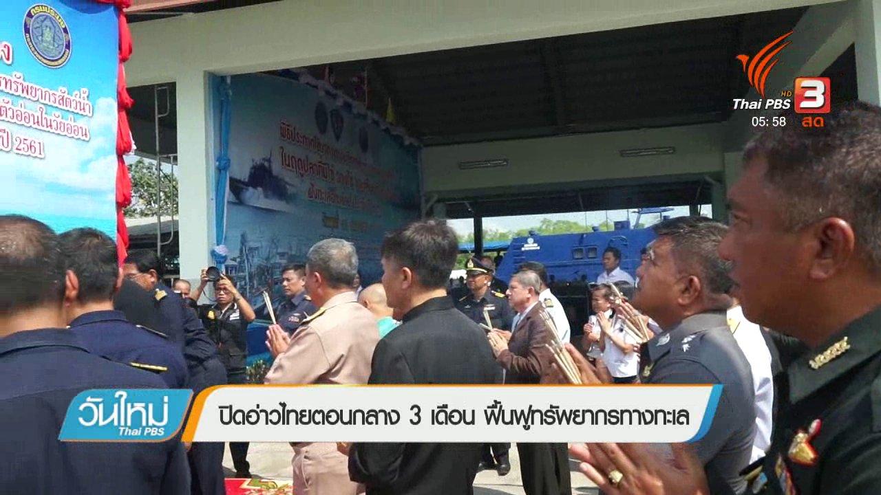 วันใหม่  ไทยพีบีเอส - ปิดอ่าวไทยตอนกลาง 3 เดือน ฟื้นฟูทรัพยากรทางทะเล