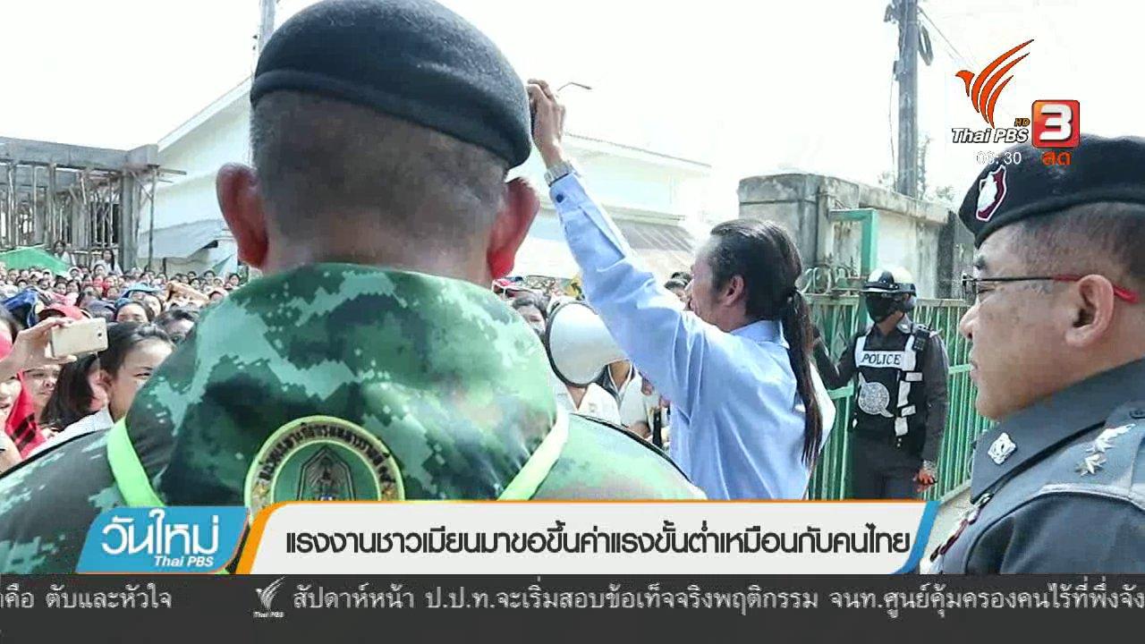 วันใหม่  ไทยพีบีเอส - แรงงานชาวเมียนมาขอขึ้นค่าแรงขั้นต่ำ