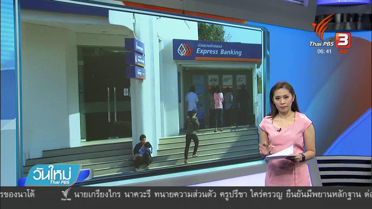 วันใหม่  ไทยพีบีเอส - ประชาชนไม่เห็นด้วยยุบสาขาธนาคารพาณิชย์