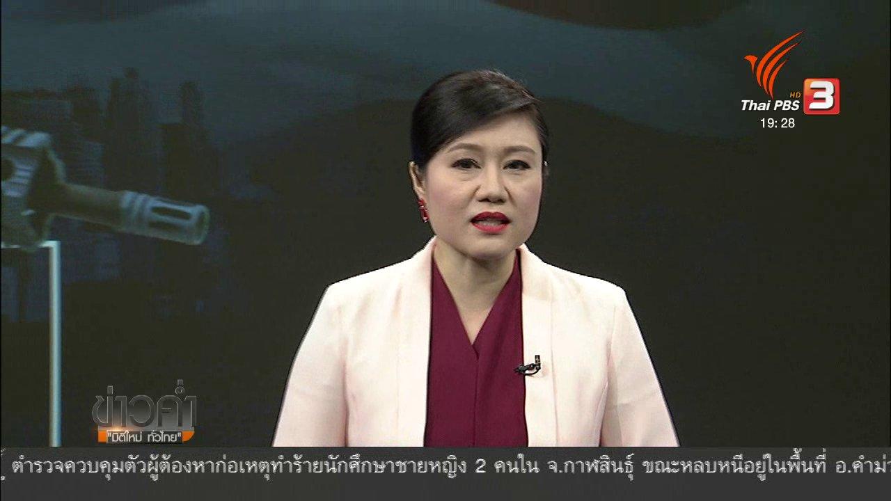 ข่าวค่ำ มิติใหม่ทั่วไทย - วิเคราะห์สถานการณ์ต่างประเทศ : เสียงสนับสนุนครูอเมริกันพกอาวุธปืนในโรงเรียน