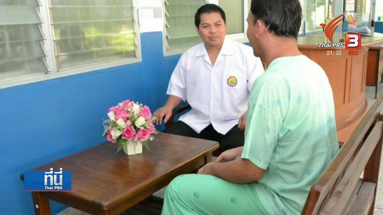 """ที่นี่ Thai PBS - Social Talk : """"เปิดบ้านศรีธัญญา"""" รู้จัก-รักษา ผู้ป่วยจิตเวช"""