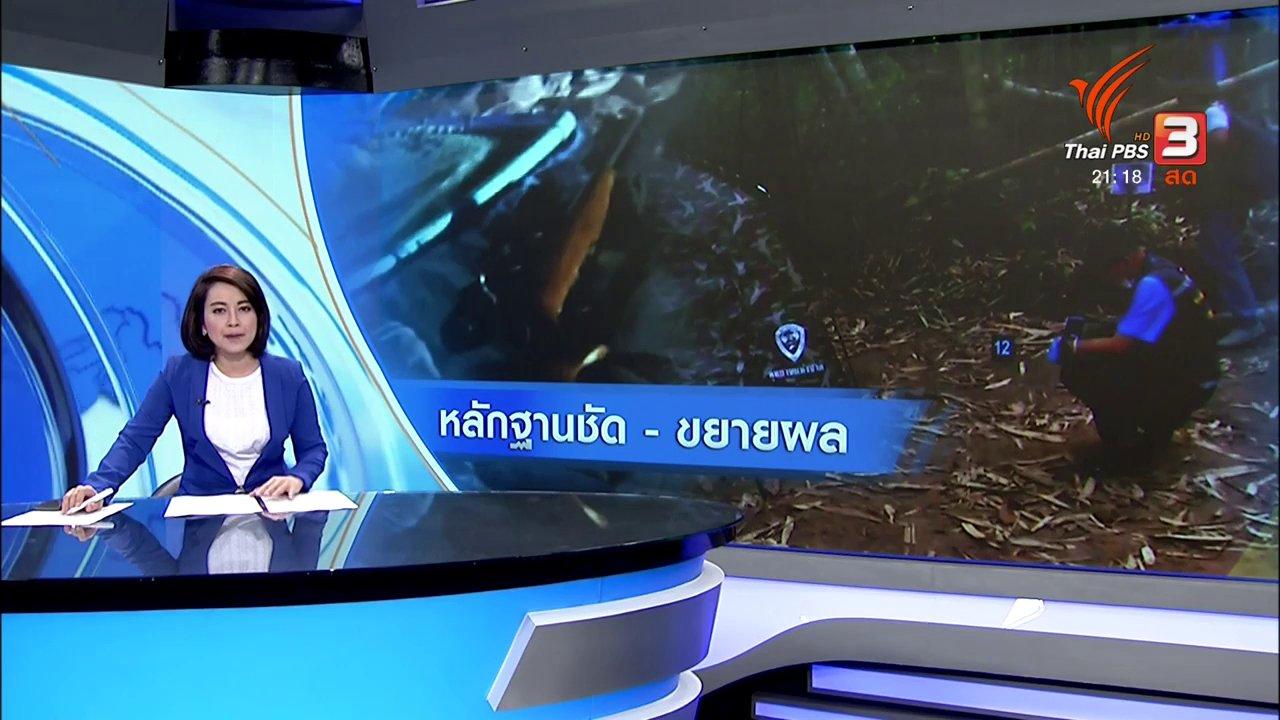 """ที่นี่ Thai PBS - หลักฐานมัด """"เปรมชัย"""" คดีล่าสัตว์ป่า"""