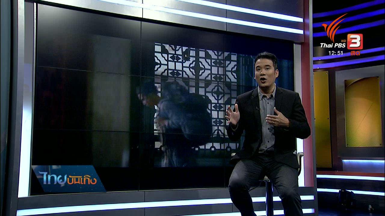 ไทยบันเทิง - มองมุมหนัง : ทางการแดนมังกรจับตาตั๋วชมภาพยนตร์ลดราคาช่วงตรุษจีน