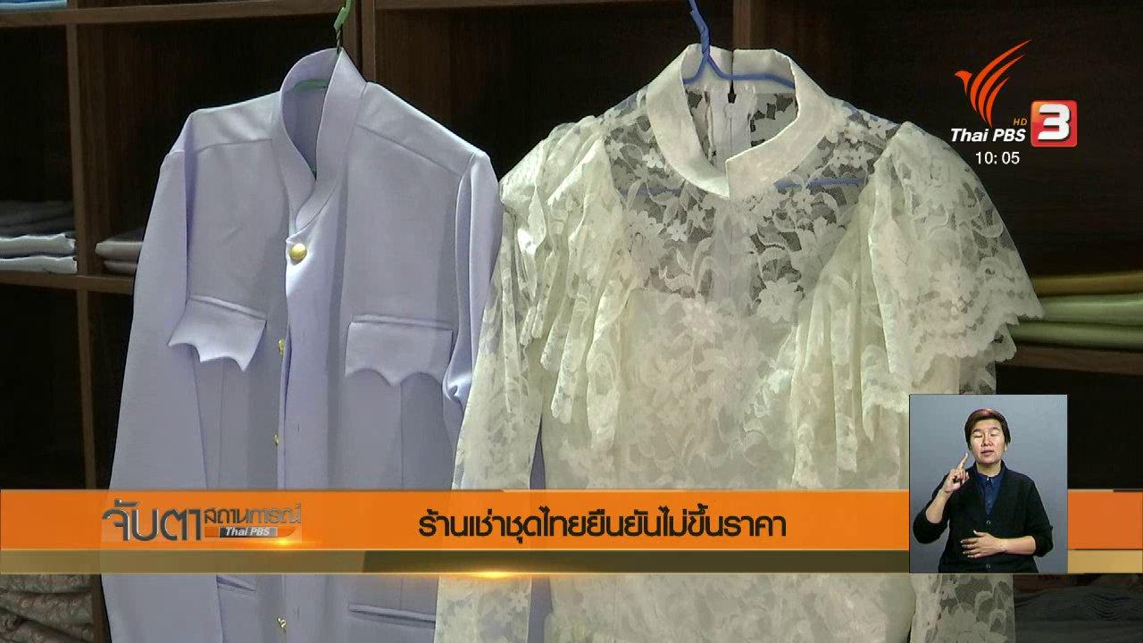 จับตาสถานการณ์ - ร้านเช่าชุดไทยยืนยันไม่ขึ้นราคา