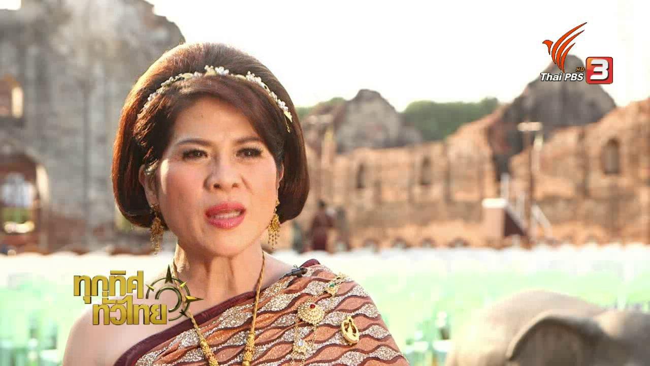 ทุกทิศทั่วไทย - ชวนเที่ยวงานแผ่นดินสมเด็จพระนารายณ์มหาราช จ.ลพบุรี