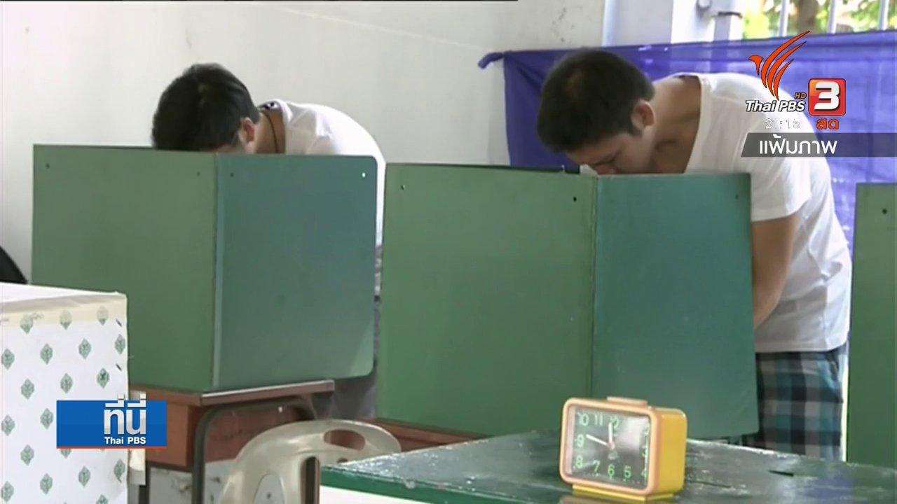 """ที่นี่ Thai PBS - วิเคราะห์ """"นายใหญ่"""" ไม่ส่งสัญญาณการเมือง"""