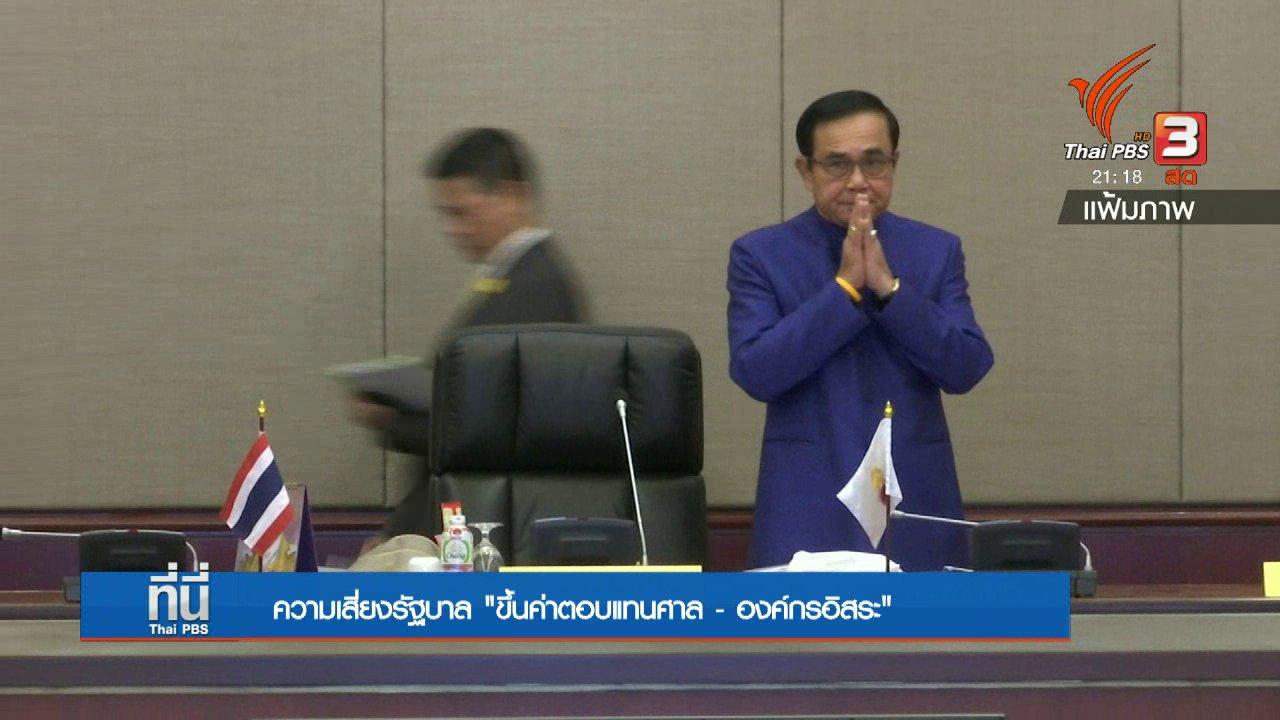 ที่นี่ Thai PBS - ขึ้นค่าตอบแทนศาลและองค์กรอิสระ