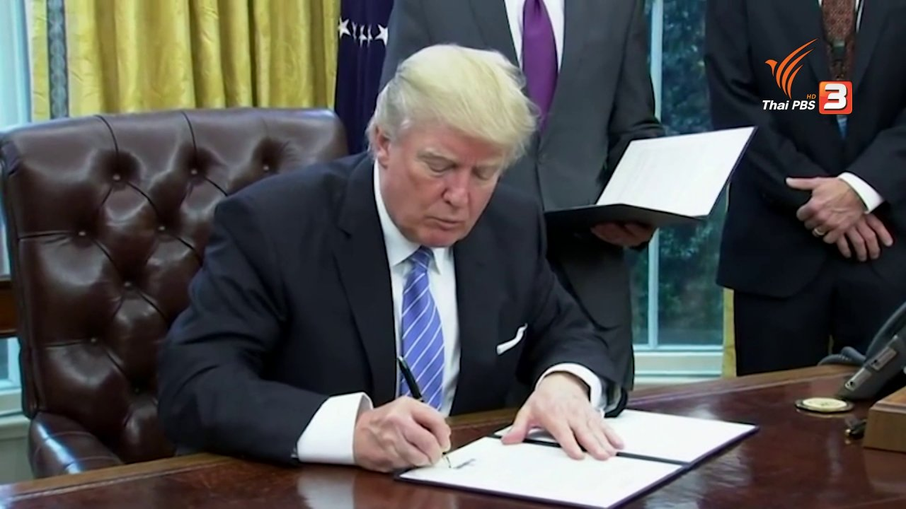 ข่าวเจาะย่อโลก - สหรัฐฯ ทบทวนกลับมาเป็นสมาชิก TPP นักวิเคราะห์ประเมินสายเกินไป