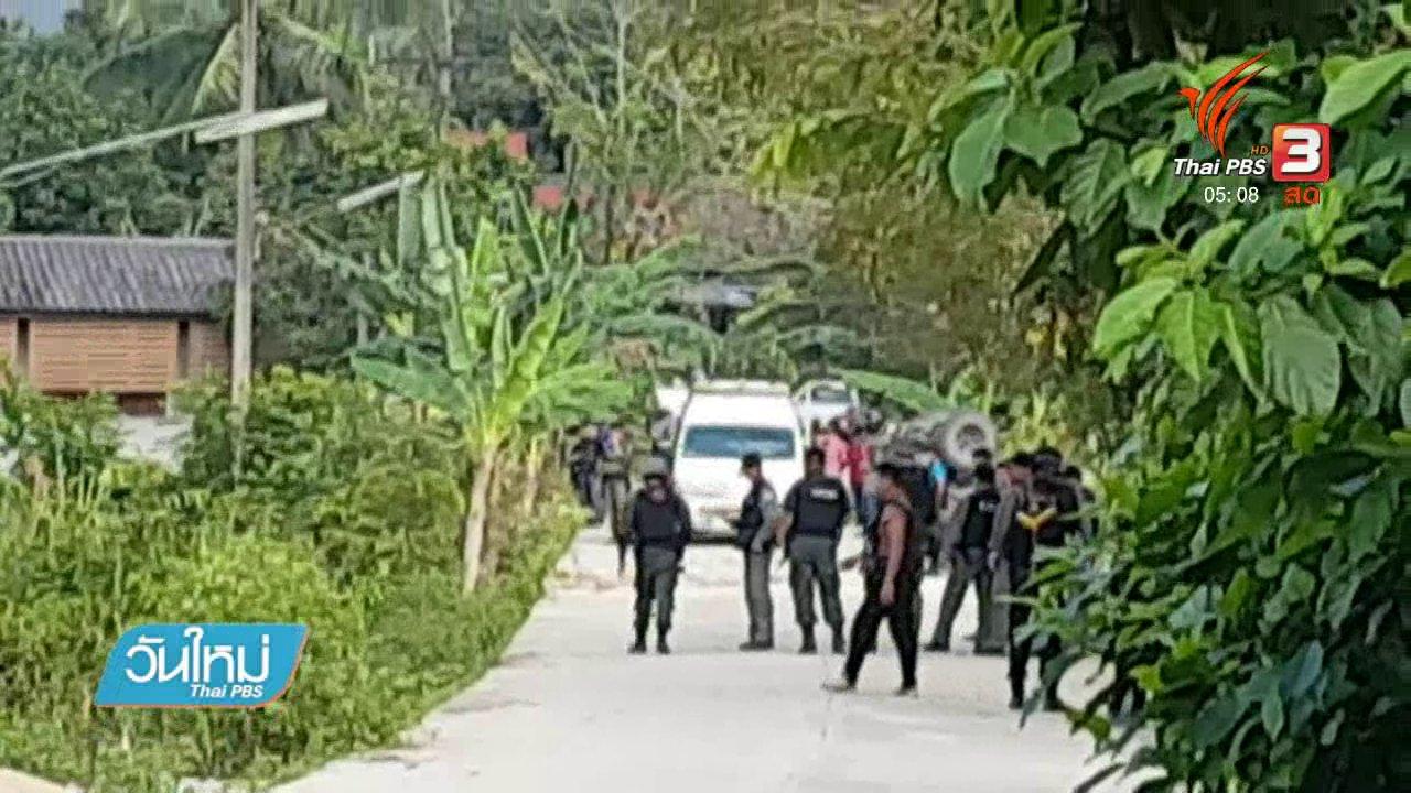 วันใหม่  ไทยพีบีเอส - ลอบวางระเบิดทหารช่างนราธิวาสเจ็บ 4 นาย
