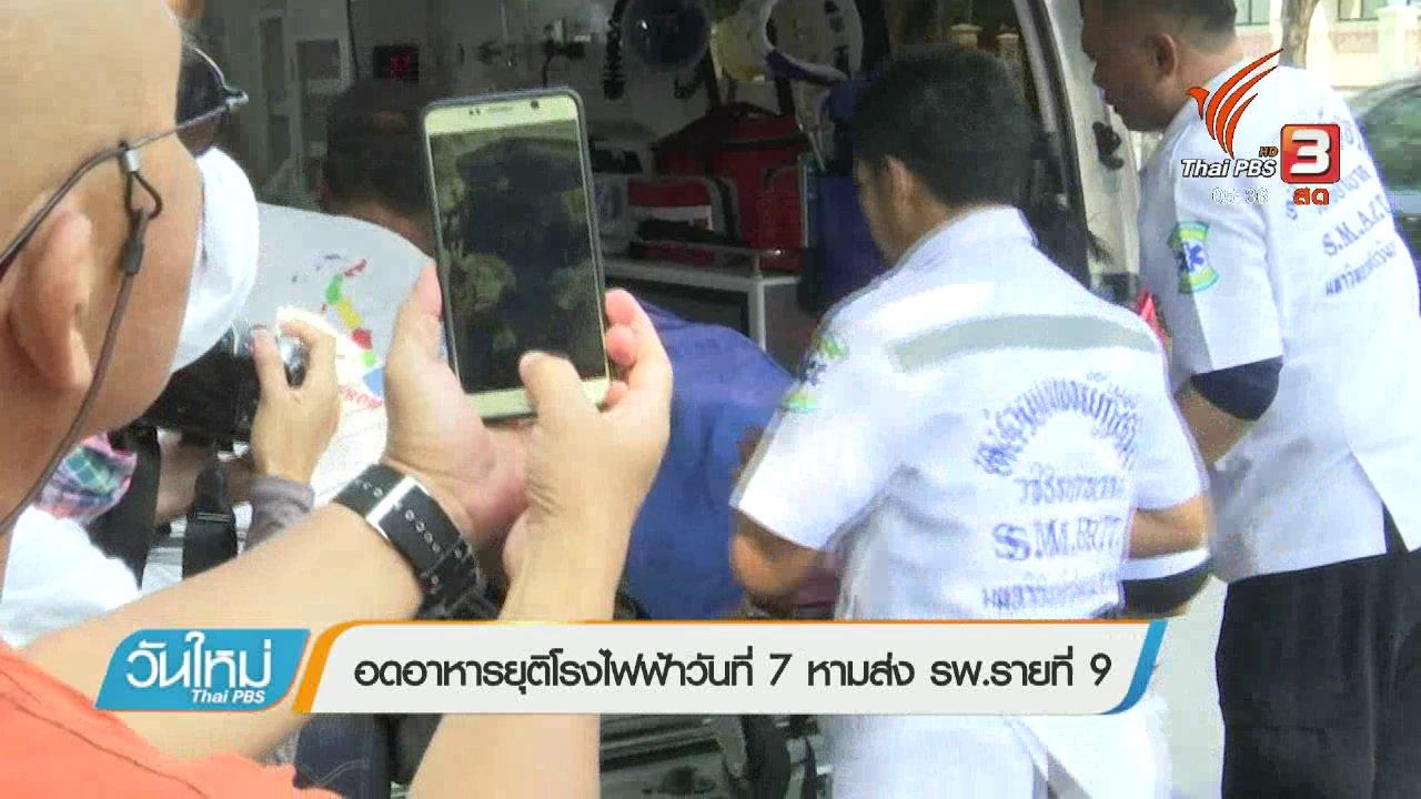 วันใหม่  ไทยพีบีเอส - อดอาหารยุติโรงไฟฟ้าวันที่ 7 หามส่ง รพ.รายที่ 9