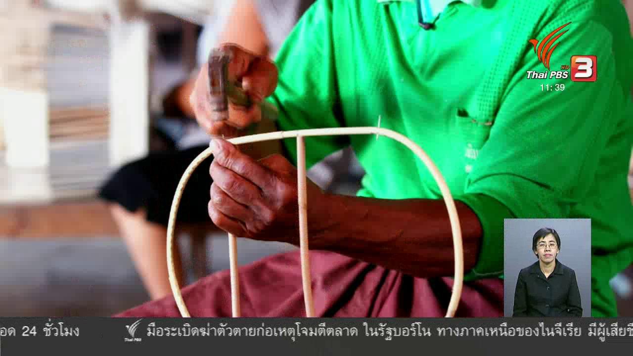 จับตาสถานการณ์ - ตะลุยทั่วไทย : สานตะกร้าหวาย