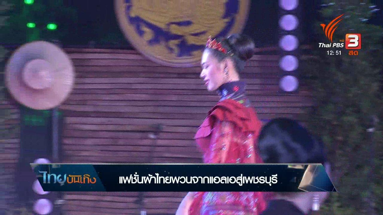 ไทยบันเทิง - หัวใจในลายผ้า : แฟชั่นผ้าไทยพวนจากแอลเอสู่เพชรบุรี