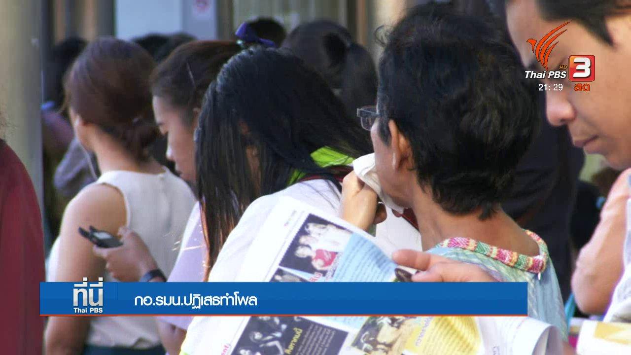 """ที่นี่ Thai PBS - ที่นี่ Thai PBS : แผนคิกออฟ """"ไทยนิยม - ยั่งยืน"""""""