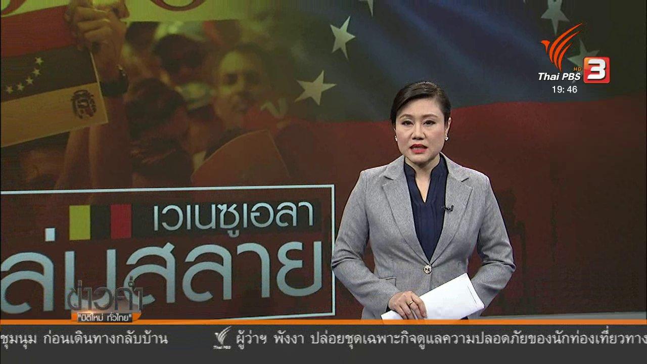 """ข่าวค่ำ มิติใหม่ทั่วไทย - วิเคราะห์สถานการณ์ต่างประเทศ : ฉากอวสาน """"เวเนซูเอลา"""""""