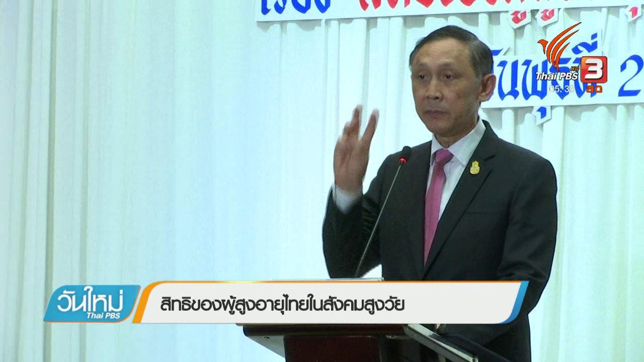 วันใหม่  ไทยพีบีเอส - สิทธิของผู้สูงอายุไทยในสังคมสูงวัย