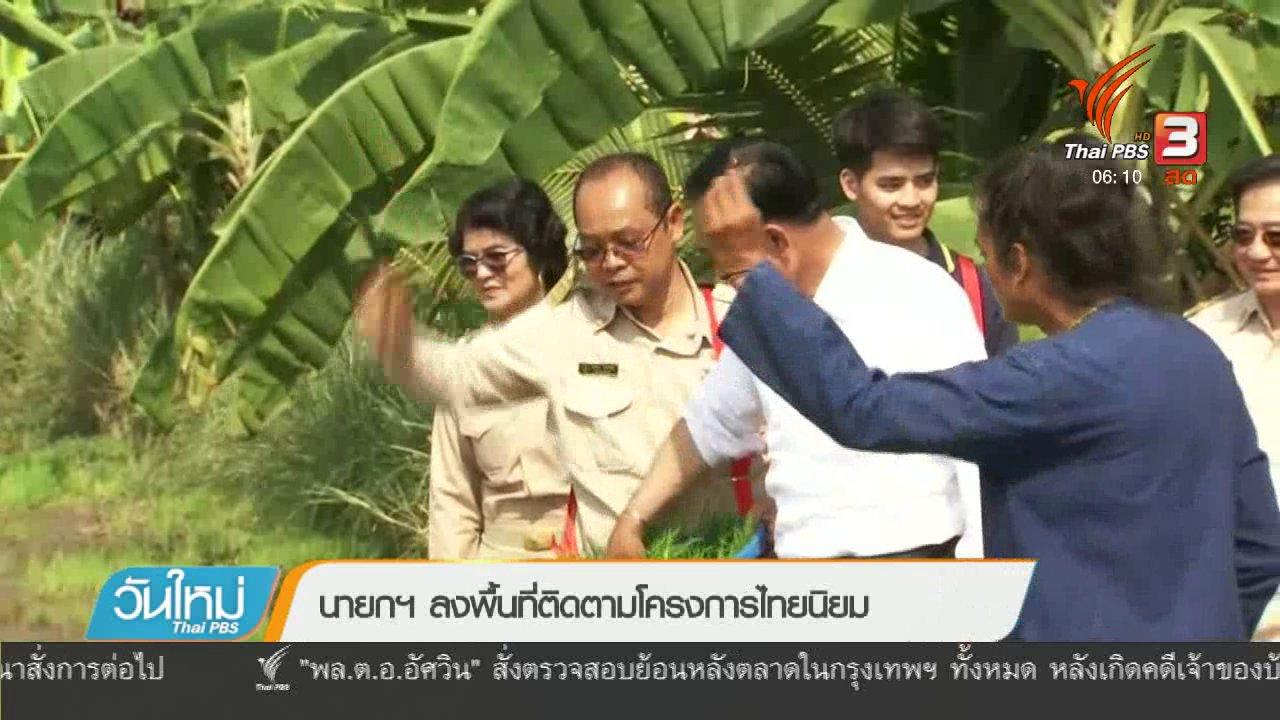 วันใหม่  ไทยพีบีเอส - นายกฯ ลงพื้นที่ติดตามโครงการไทยนิยม