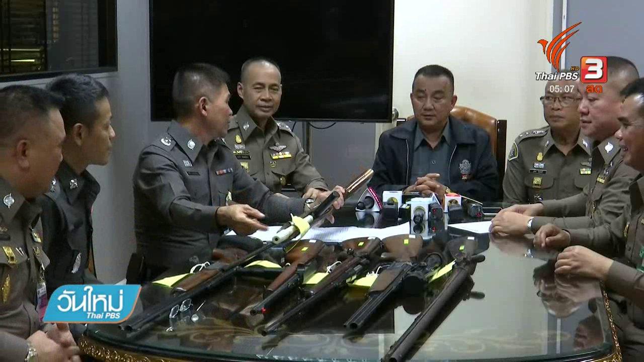 """วันใหม่  ไทยพีบีเอส - เตรียมแจ้งข้อหา """"เปรมชัย"""" ครอบครองปืนฯ"""