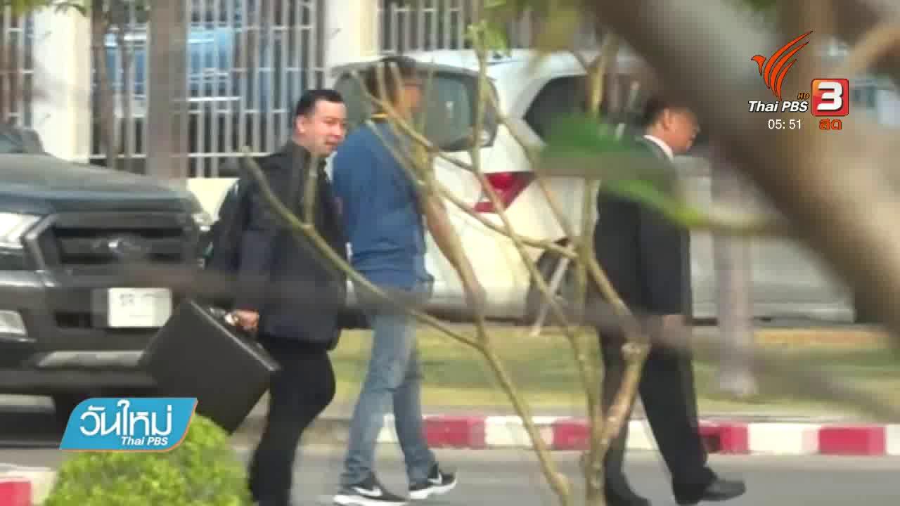 วันใหม่  ไทยพีบีเอส - ศาลไต่สวนคดีฆ่าหั่นศพ จ.ขอนแก่น