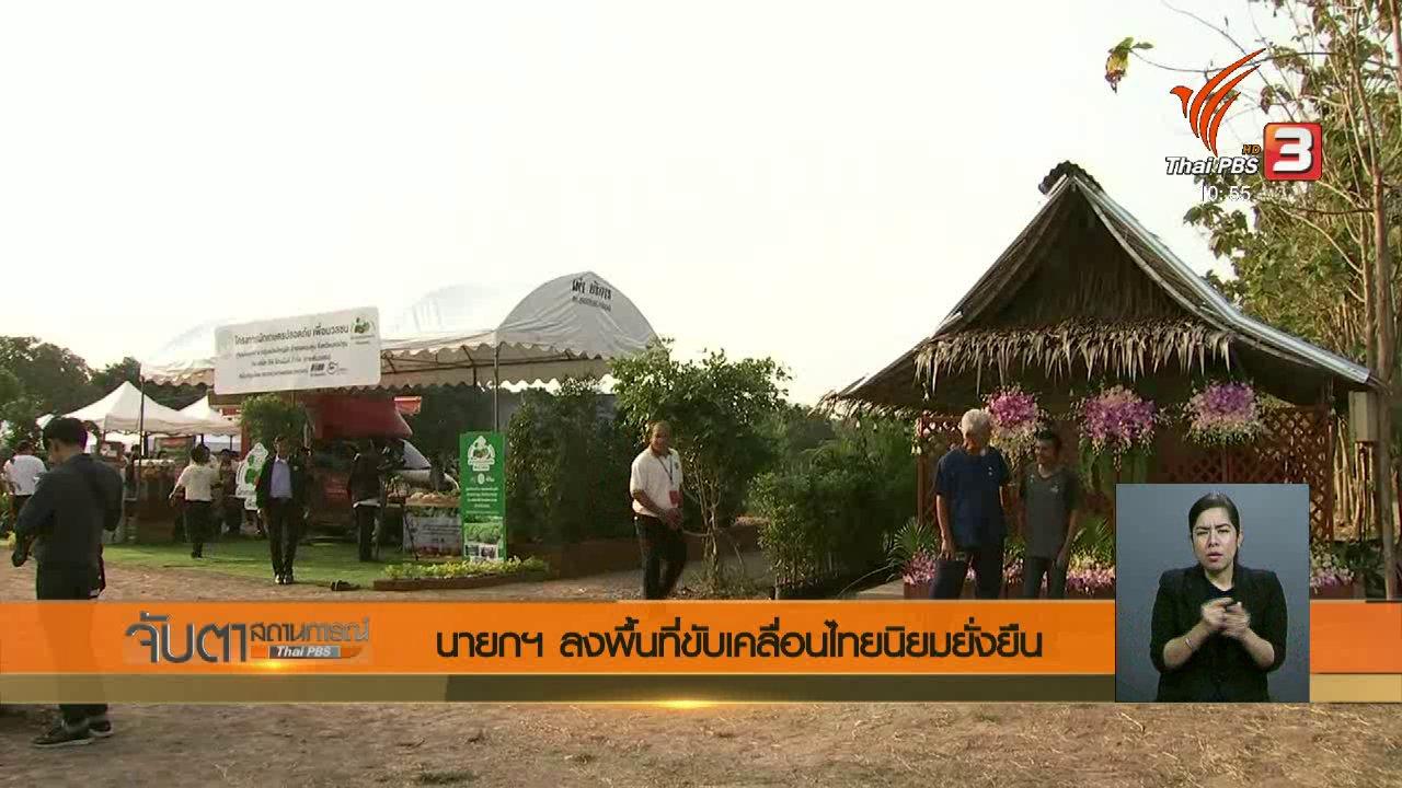 จับตาสถานการณ์ - นายกฯ ลงพื้นที่ขับเคลื่อนไทยนิยมยั่งยืน
