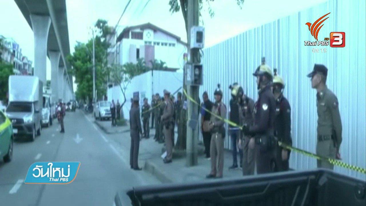 วันใหม่  ไทยพีบีเอส - จับผู้ก่อเหตุุแทง นศ.เสียชีวิต หลังหนีคดีเกือบ 2 ปี
