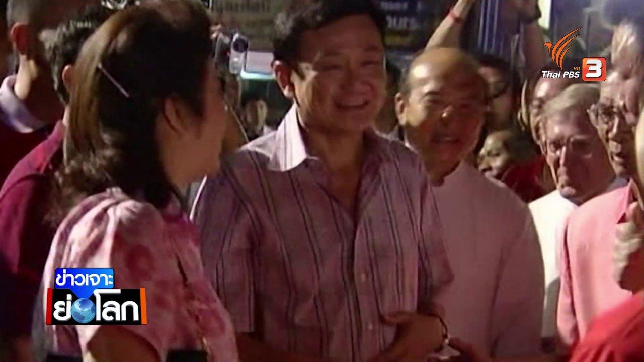 ข่าวเจาะย่อโลก - ย้อนรอย ประวัติศาสตร์การยุบสภา 86 ปี ประชาธิปไตยไทย ผ่าทางตันหรือสร้างเงื่อนไข