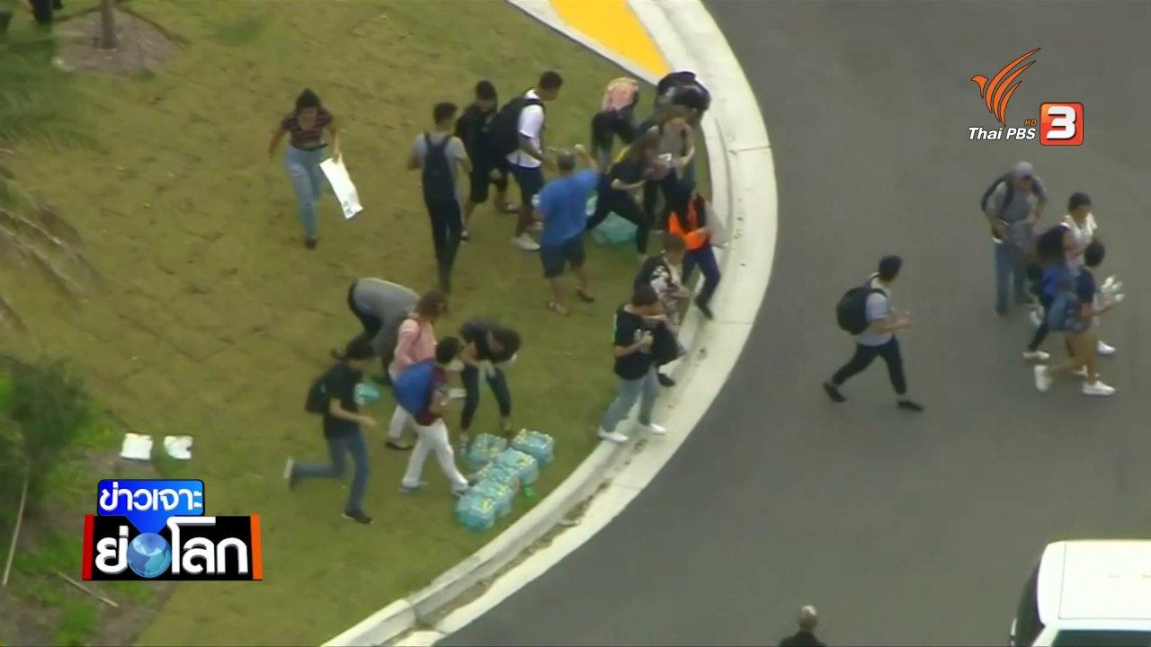 """ข่าวเจาะย่อโลก - """"Never Again"""" เยาวชนสหรัฐฯ รณรงค์ควบคุมอาวุธปืน"""