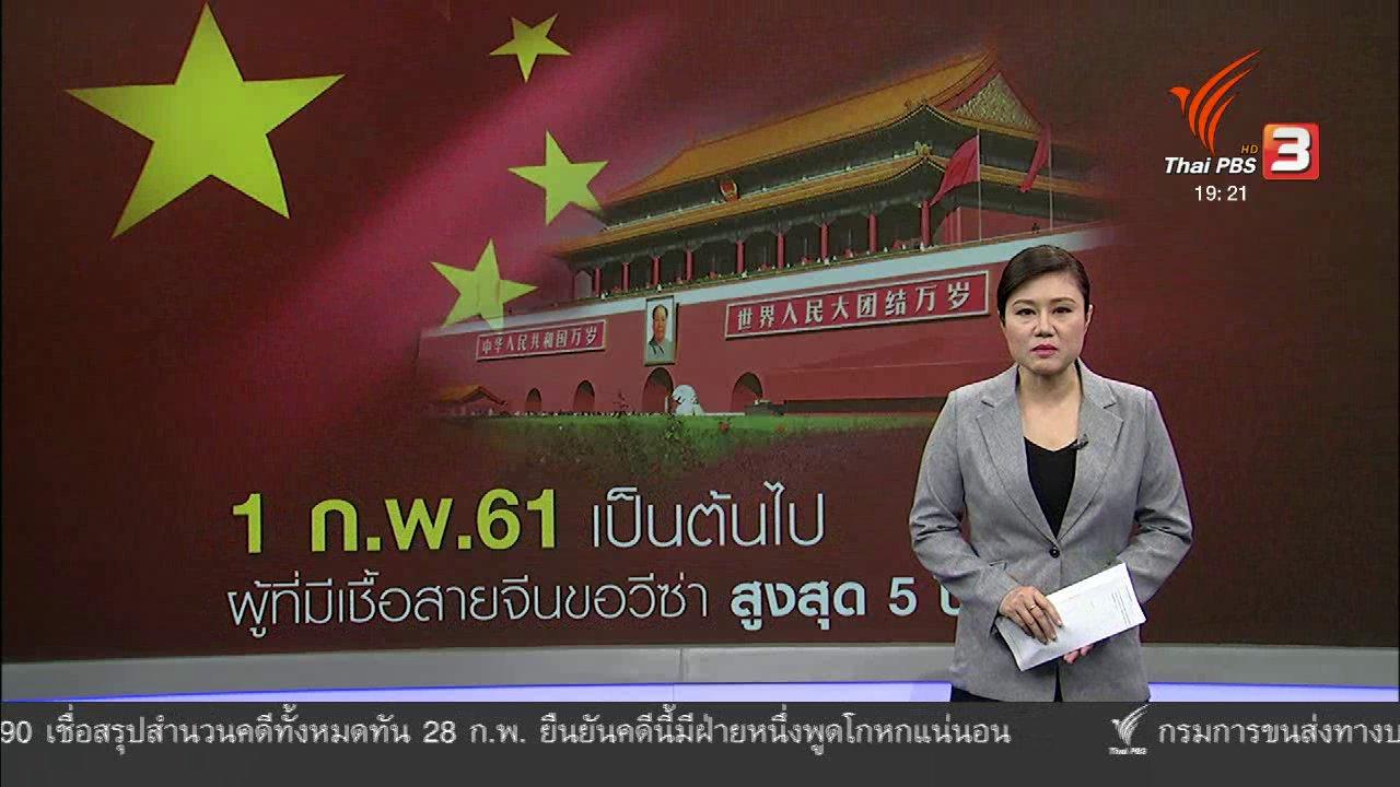 ข่าวค่ำ มิติใหม่ทั่วไทย - วิเคราะห์สถานการณ์ต่างประเทศ: จีนขยายวีซ่าชาวจีนโพ้นทะเล