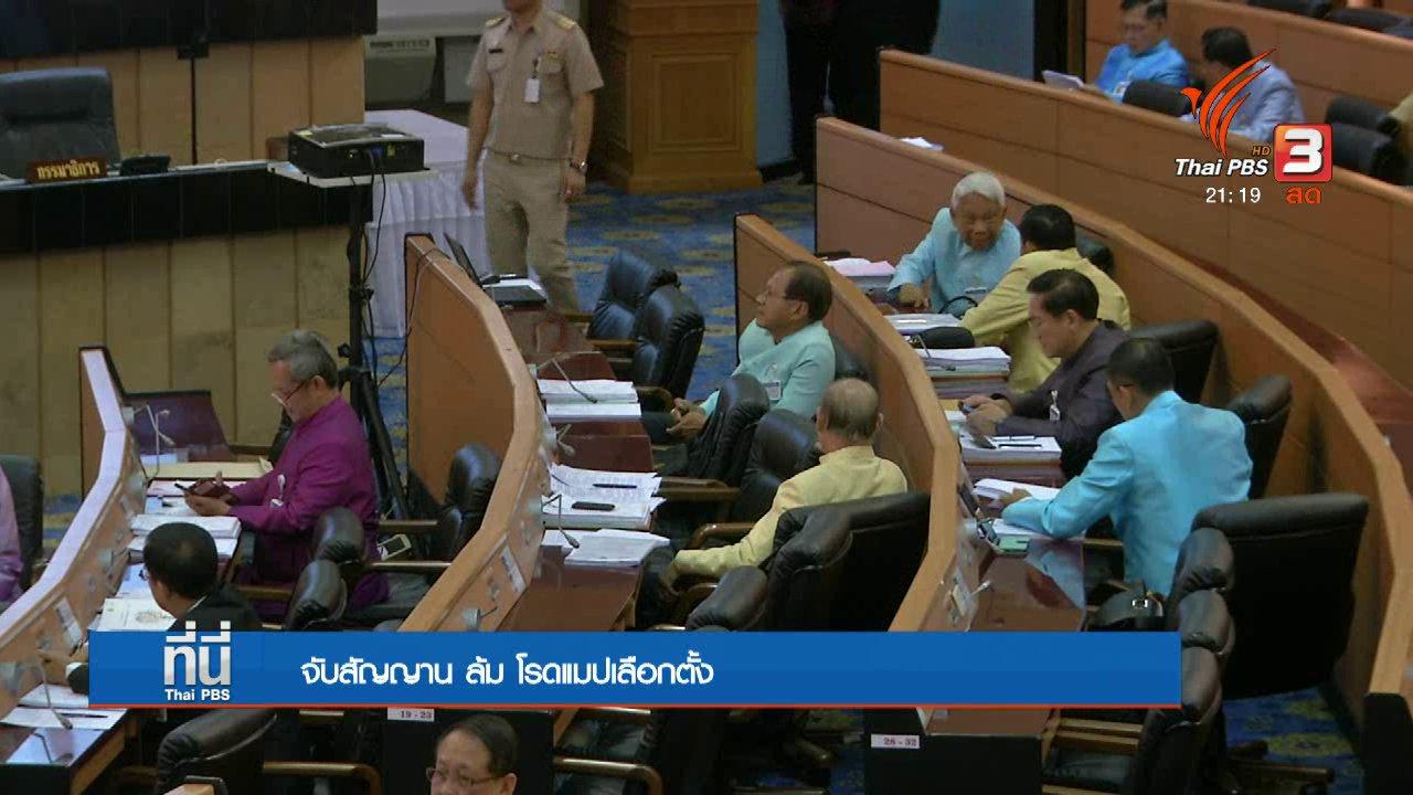 """ที่นี่ Thai PBS - จี้ คสช. ชี้แจง """"ตีตก"""" ว่าที่ กกต."""