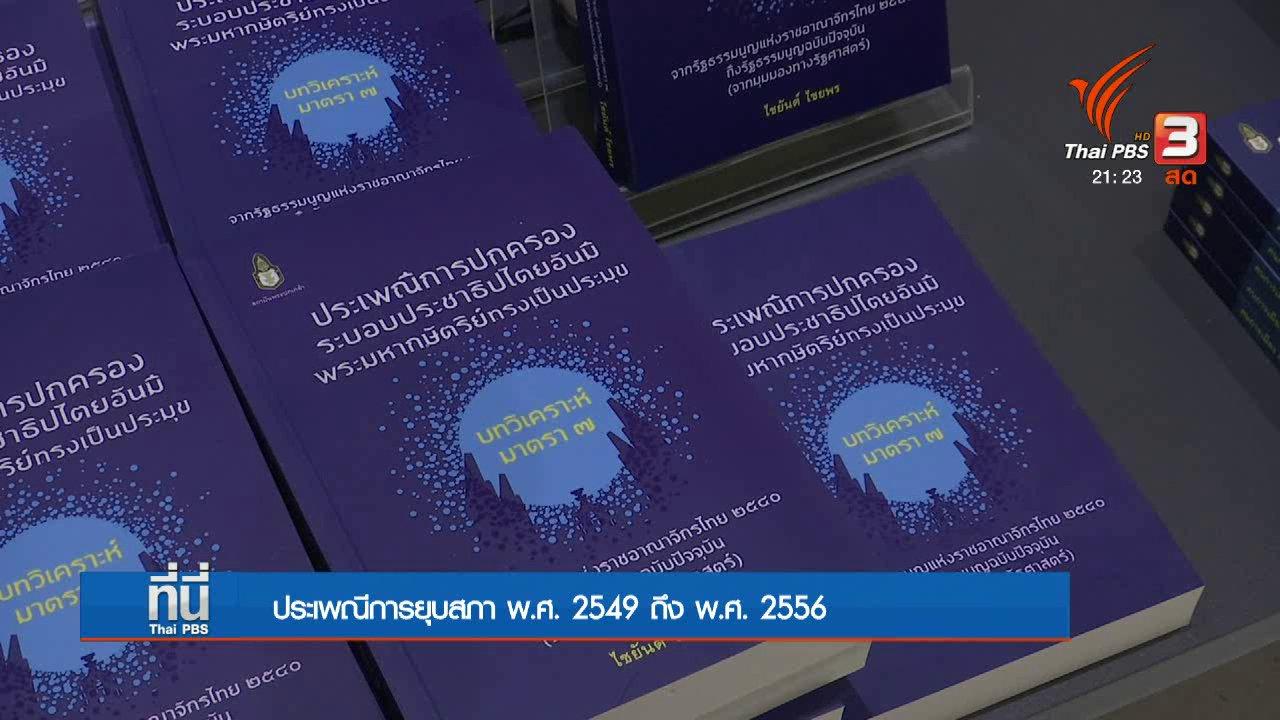 ที่นี่ Thai PBS - ประวัติศาสตร์การยุบสภาในไทย