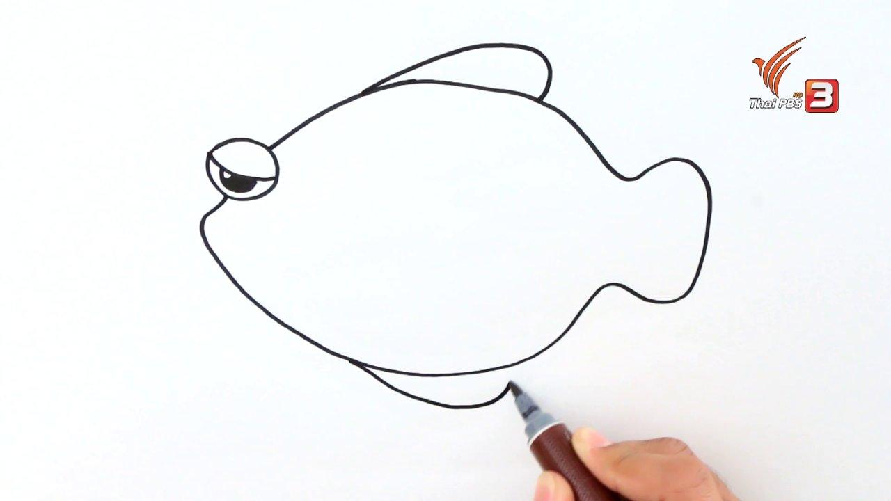 สอนศิลป์ - สอนศิลป์สอนวาด : เกมตกปลา
