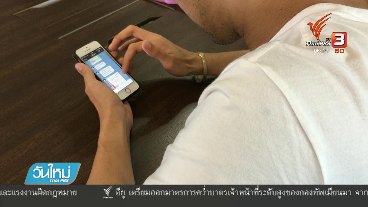 วันใหม่  ไทยพีบีเอส - ผลกระทบจากการเล่นโทรศัพท์มือถือก่อนนอน