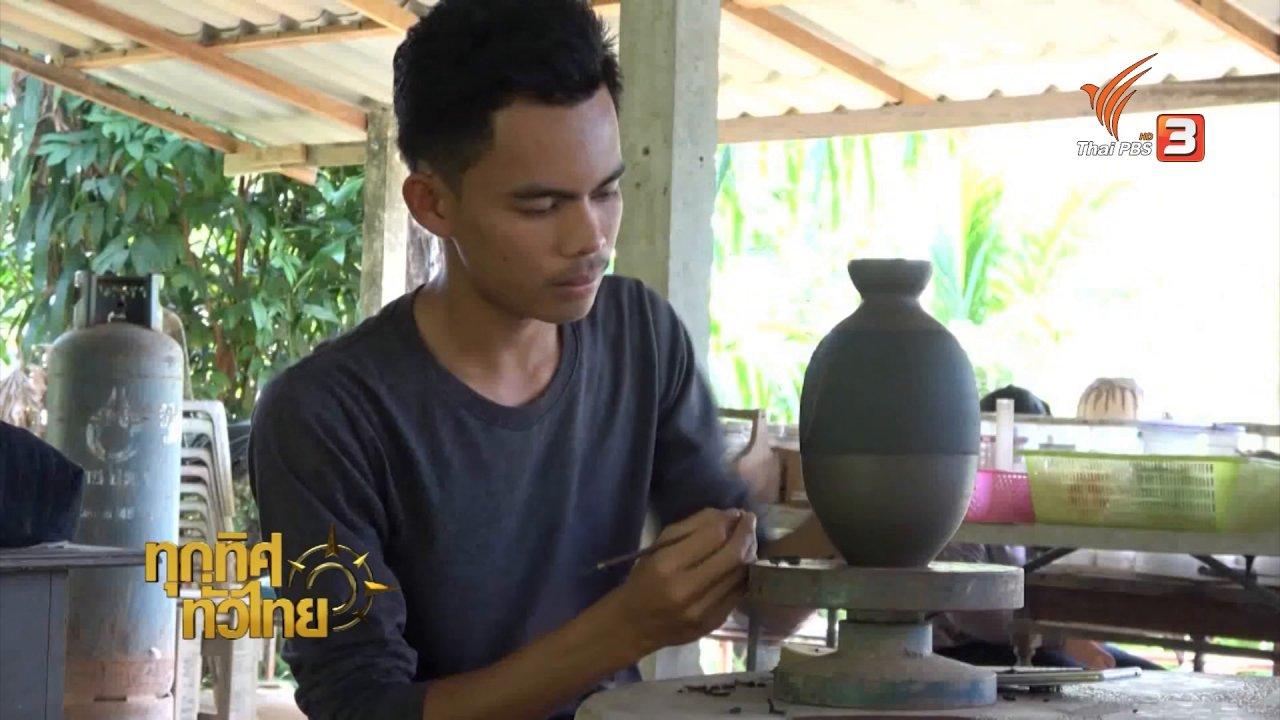 ทุกทิศทั่วไทย - ชุมชนทั่วไทย: เครื่องปั้นดินเผาลายอักษรอาหรับ