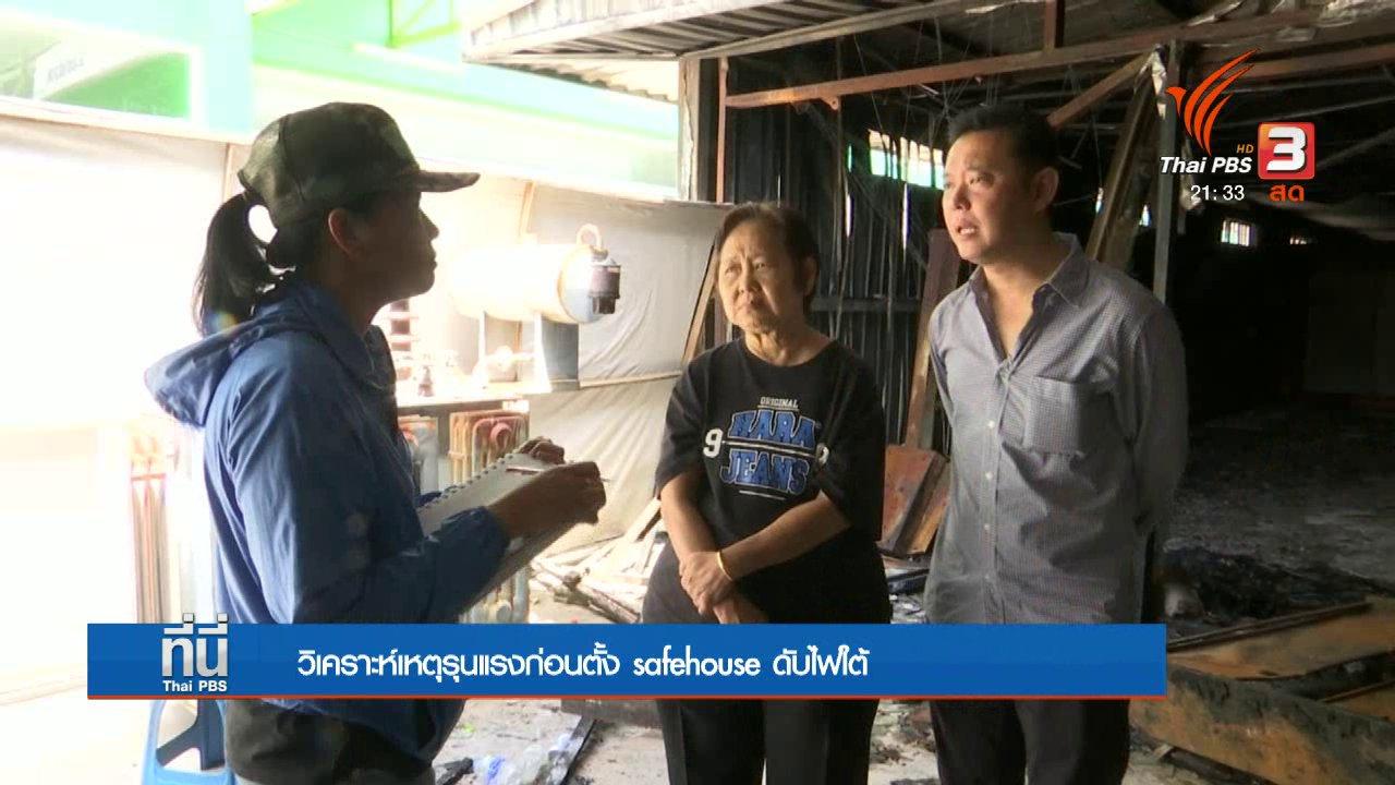 """ที่นี่ Thai PBS - เหตุรุนแรงภาคใต้ ก่อนตั้ง """"เซฟเฮ้าส์"""""""