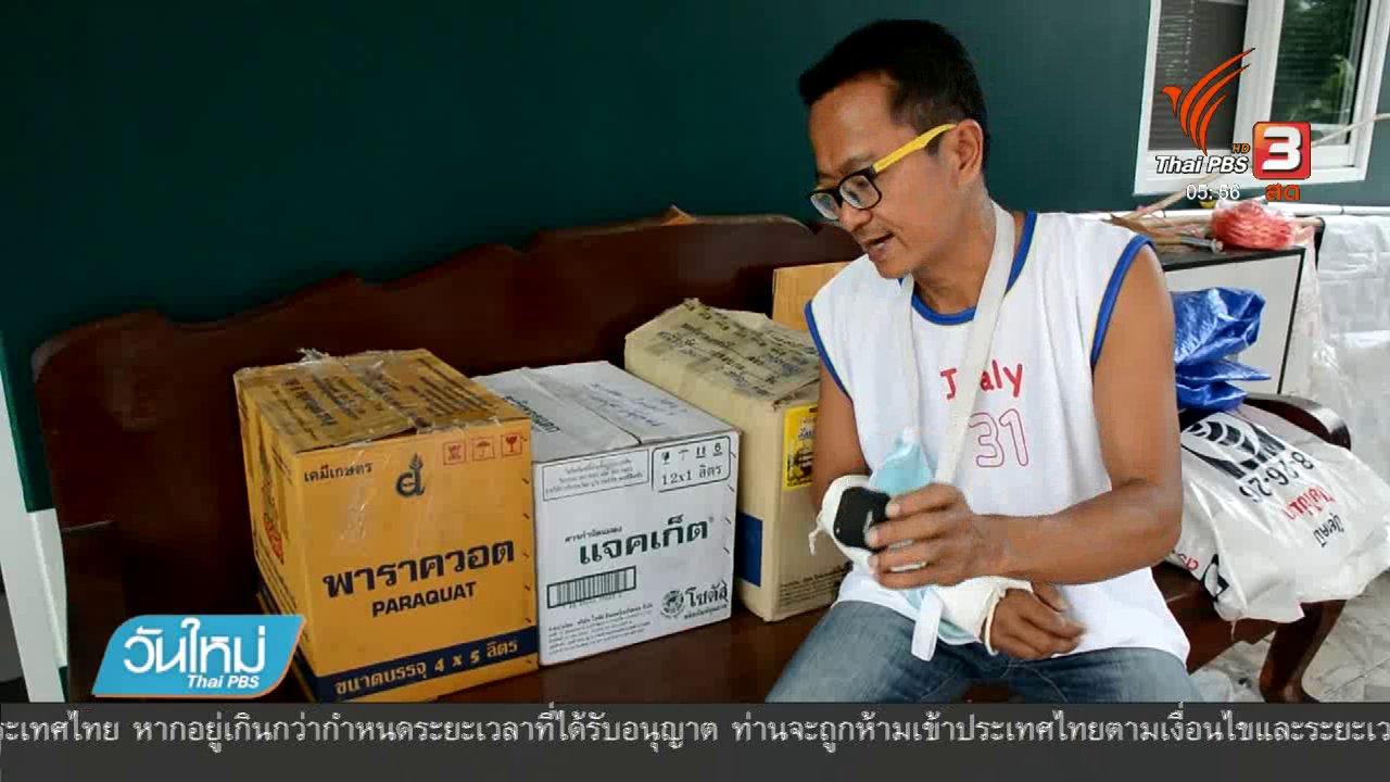 วันใหม่  ไทยพีบีเอส - ติดจีพีเอสเครือกล้วย แกะรอยขโมย จ.จันทบุรี