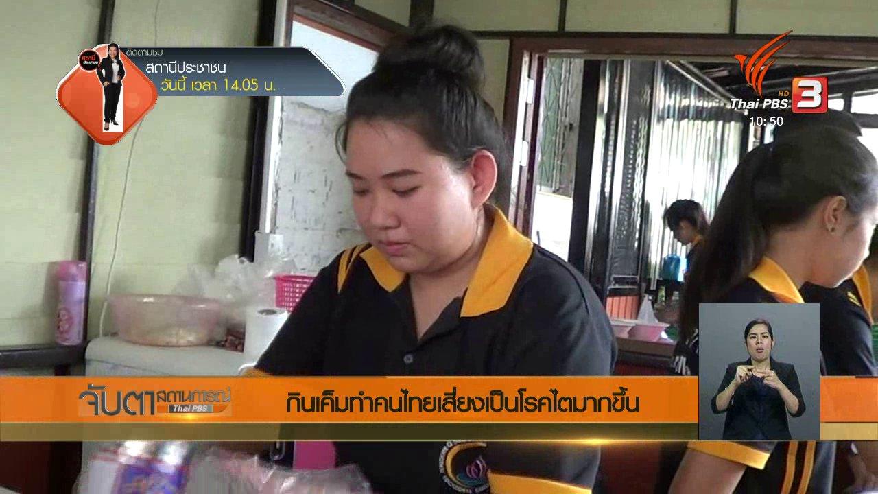 จับตาสถานการณ์ - กินเค็มทำคนไทยเสี่ยงเป็นโรคไตมากขึ้น
